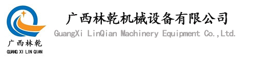 柳州市林乾机械设备有限公司
